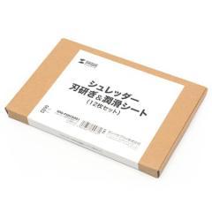 シュレッダー用メンテナンスシート(研磨剤使用・刃研ぎ&潤滑シート・12枚入)