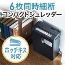 【決算セール】電動シュレッダー(ホッチキス対応・家庭用・クロスカット・A4・小型・6枚細断・ブラック)