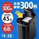 電動シュレッダー(業務用・クロスカット・オートフィード細断300枚・手差し細断12枚・連続使用45分)