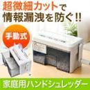ハンドシュレッダー 小型 手動 A4 マイクロクロスカット 2枚細断 CD/DVD/カード対応 400-PSD010