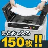 アイリスオーヤマ オートフィードシュレッダー AFS-150C-H(電動・A4・クロスカット・150枚自動給紙・ホッチキス/CD/DVD/カード対応)