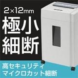 オフィスシュレッダー SHD022(電動・A4・マイクロクロスカット・10枚細断・ホッチキス・CD/DVD対応)