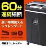 シュレッダー SHD021(電動・A4・クロスカット・20枚細断・60分連続使用・ホッチキス/CD/DVD/カード対応)
