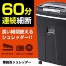60分連続 業務用 電動シュレッダー 20枚細断 A4 クロスカット ホッチキス/CD/DVD/カード対応
