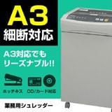 アイリスオーヤマ オフィスシュレッダー OF318(電動・A3・クロスカット・18枚細断・ホッチキス/CD/DVD/カード対応)
