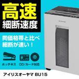 アイリスオーヤマ オフィスシュレッダー BU15(電動・A4・クロスカット・15枚細断・ホッチキス/CD/DVD対応)