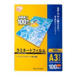 アイリスオーヤマ ラミネートフィルム A3サイズ 100ミクロン 100枚入 LZ-A3100